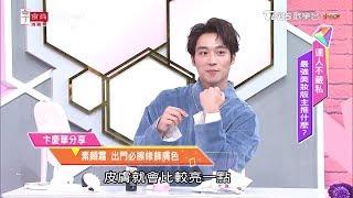 卞慶華分享 韓國素顏霜超好用!男生出門必擦修飾膚色