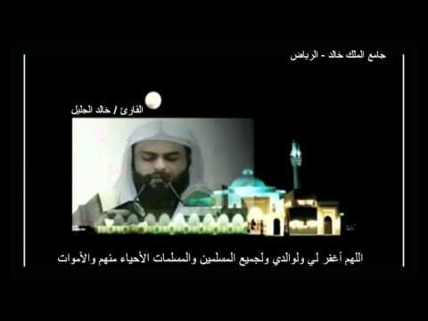 خالد الجليل سورة البقرة كاملة