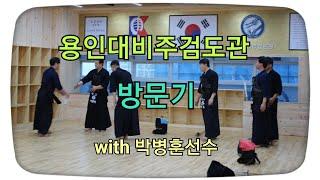 부산명지용인대비주검도관 도장 방문기(feat.검도국가대표 박병훈)kendo