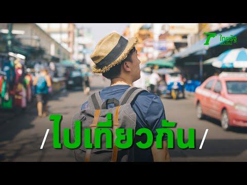สอนลงทะเบียน #100เดียวเที่ยวทั่วไทย | Thairath Online