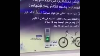 Hadiah Bagi Anak yang Shalat Shubuh Berjemaah di Masjid