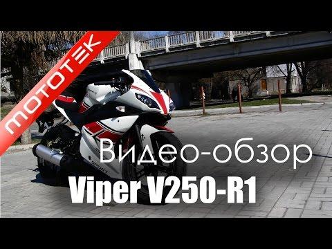 Продажа Viper V 250-R 1