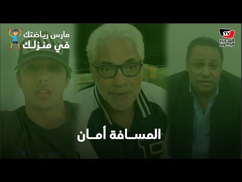 المسافة أمان | أحمد ناجي وعمرو جمال وضياء السيد: «العبوا رياضة في البيت ولو نص ساعة»