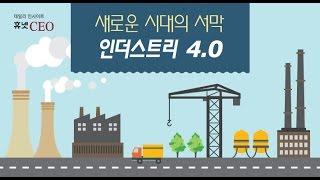 [나의 강의]4차산업혁명과 인더스트리4.0
