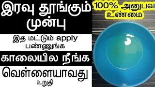 காலையில நீங்க வெள்ளையாவது உறுதி | face beauty tips in tamil | skin whitening tips in tamil