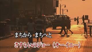 カラオケJOYSOUNDカバーバンジョーのジョー/杉田あきひろ/つのだりょうこ原曲key歌ってみた
