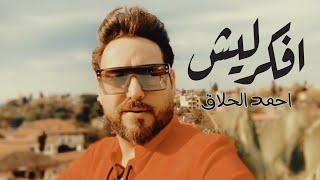 اغاني طرب MP3 احمد الحلاق - افكر ليش (فيديو كليب)|2020 تحميل MP3