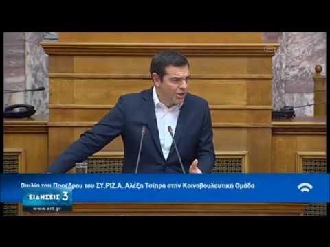 ΚΟ ΣΥΡΙΖΑ: Ανεβάζει τους τόνους ο Α. Τσίπρας με έμφαση στην κοινωνική ατζέντα   21/01/2020   ΕΡΤ