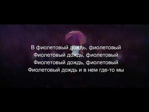 XNOVA - Фиолетовый дождь/ LYRICS