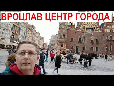 Прогулка по  Вроцлаву Один из красивых городов Польши.
