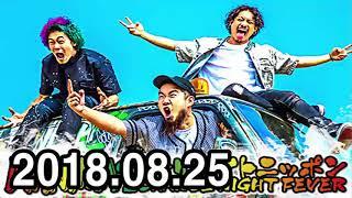 20180825WANIMAのオールナイトニッポン1CHANCENIGHTFEVER