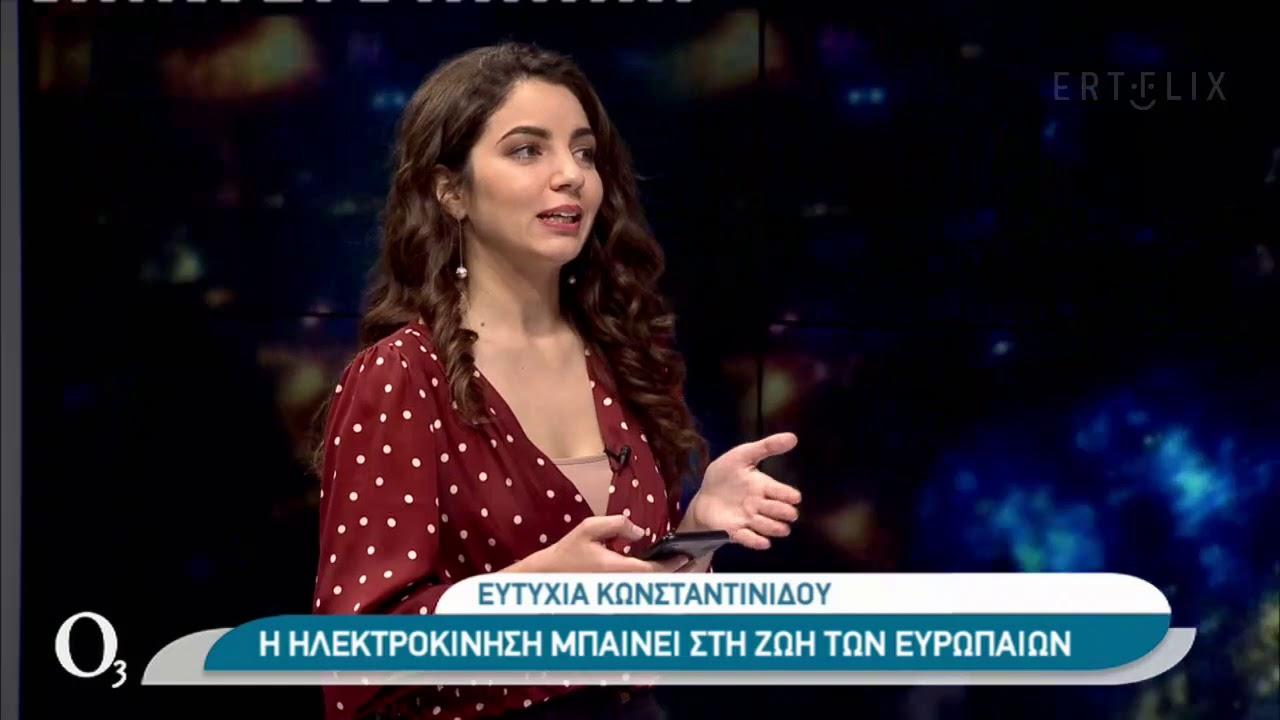 Η ηλεκτροκίνηση στην Ελλάδα και την Ευρώπη    22/12/2020   ΕΡΤ