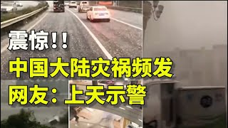 【时事追踪】震惊! 中国灾祸频发?网友:上天示警