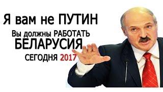 Лукашенко в Беларуси Жопа 2017  А ты Налог на тунеядство ввел Был нормальный президент это не Россия