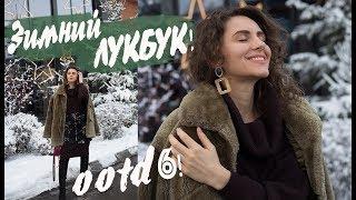 ОБРАЗЫ В ПУТЕШЕСТВИИ.|| ЗИМНИЙ ЛУКБУК 2018 - что надеть зимой.