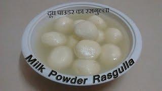 White Rasgulle Of Patanjali Milk Powder मिल्क पाउडर के  सफेद रसगुल्ले Chene Ke Rosogulla/Rasgulle