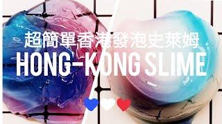 [教學]會起泡的香港Slime(材料大家都有哦😉)簡簡簡化教學