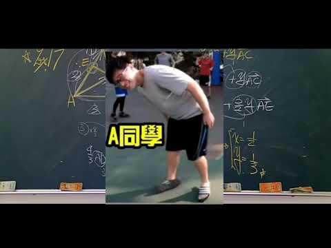 【凡清上課課】發現G點!狂按就對了!A同學成為G點達人!