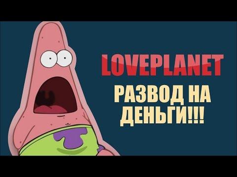 Сайт знакомств Loveplanet. Развод на деньги.
