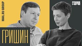 Дмитрий Гришин о новых «единорогах», Усманове, цензуре и Telegram - YouTube