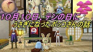 ドラゴンクエスト10PS4#55お月見イベントうさぎになったボッコさん10月10日テンの日kazuboのゲーム実況