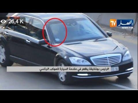 العرب اليوم - شاهد: الرئيس الجزائري بوتفليقة في مقدمة السيارة للموكب الرئاسي