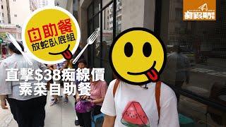 【自助餐放蛇起底組】素菜Buffet 黐線價$38 直擊!|新假期