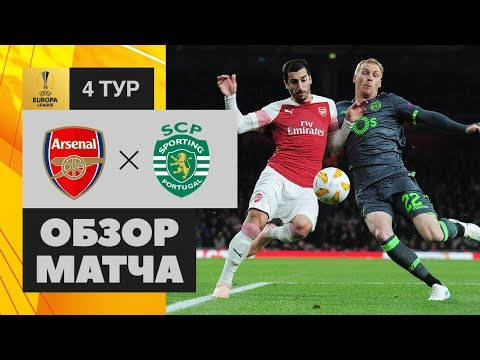 08.11.2018 Арсенал - Спортинг - 0:0. Обзор матча видео