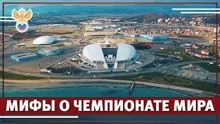 Самые невероятные мифы о ЧМ-2018 в России | РФС ТВ