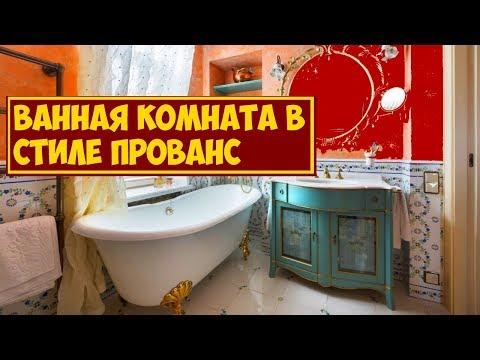 Ванная комната в стиле прованс которую должен увидеть каждый