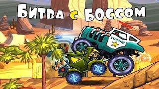 Car eats car 3 - БИТВА С БОССОМ - МАШИНА ЕСТ МАШИНУ - (10)