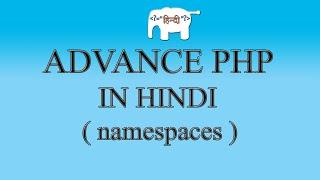 PHP tutorial in Hindi ( namespaces )