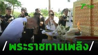 พระราชทานเพลิงเหยื่อกราดยิงโคราชรายสุดท้าย | 17-02-63 | ข่าวเย็นไทยรัฐ