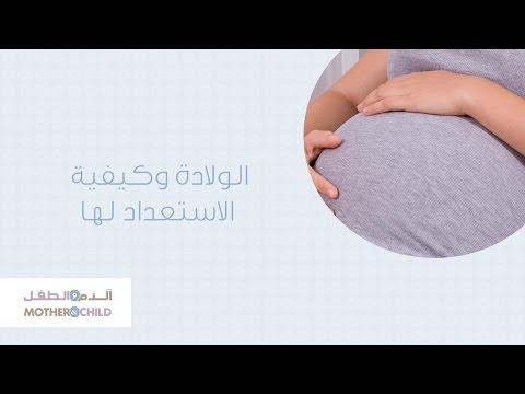 الولادة وكيفية الاستعداد لها