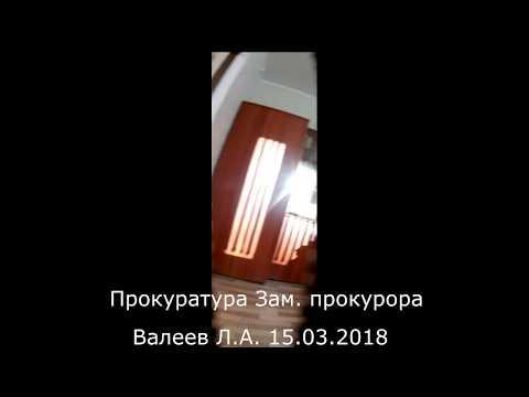 Заместитель прокурора Валеев Л А Сибай несанкционированная свалка 15.03.2018