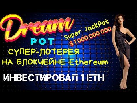 Dream Pot🏆 СУПЕР-ЛОТЕРЕЯ НА SMART-КОНТРАКТЕ
