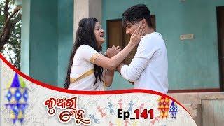 Kunwari Bohu | Full Ep 142 | 21st Mar 2019 | Odia Serial – TarangTV