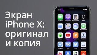 Сравнение экранов iPhone X