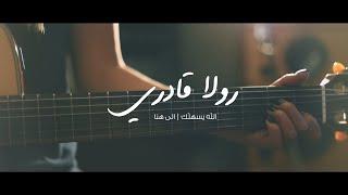 Rola Kadri   - ALLAH Yesahellak/ Ela Hona | رولا قادري - الى هنا \\الله يسهلك