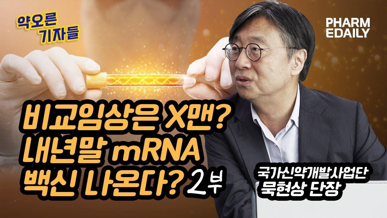 비교임상과 mRNA 백신 (with 묵현상 단장)