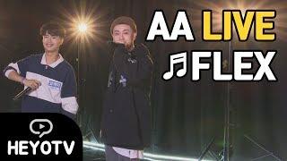 [AA - 에이에이] 앧콘(김남형) x 알케이(정동수), 눈부신 무대 'FLEX' @해요TV 171012