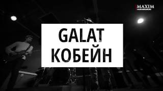 Эксклюзив! Galat — «Кобейн» (Live)