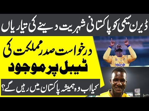 ڈیرن سیمی کو پاکستان میں شہریت دینے کی تیاریاں