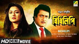 Bidhilipi | বিধিলিপি | Bengali Movie | Ranjit Mallick Moushumi Chatterjee