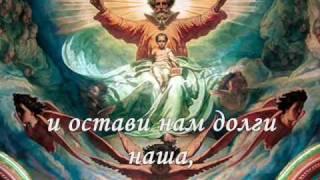 """Молитва """"Отче наш"""" - поет Хор Турецкого"""