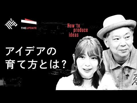 , title : '鈴木おさむ、 辻愛沙子らと「アイデアの育て方」を徹底討論