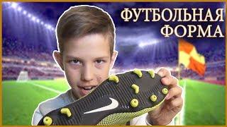 В чем играть в футбол    Мячи. Одежда. Обувь.