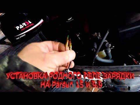 Зарядка аккумулятора от фирменного реле зарядки Парсун.