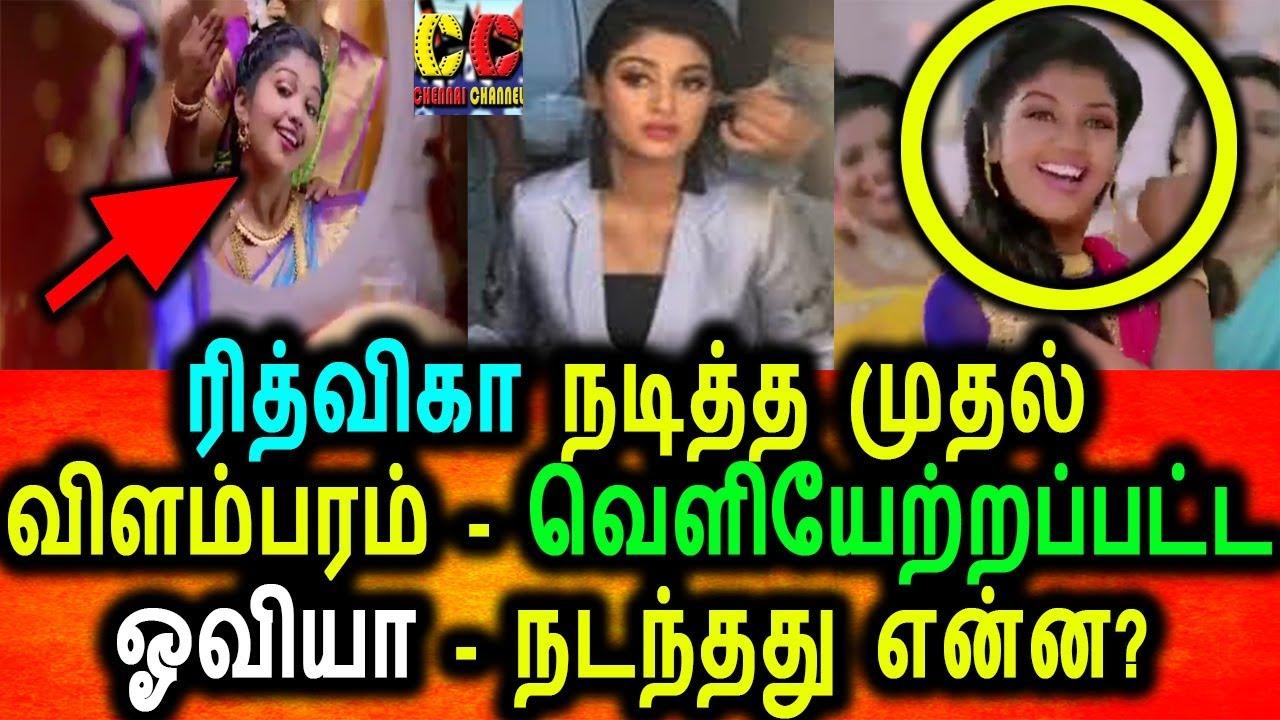 Bigg Boss பிறகு ரித்விகா நடித்த முதல் விளம்பரம் இதோ|Bigg Boss Tamil Rithvika Advertisement