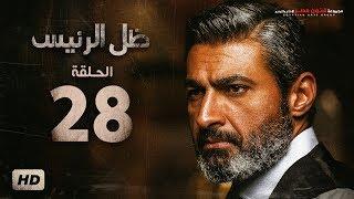 مسلسل ظل الرئيس - الحلقة 28 الثامنة والعشرون - بطولة ياسر جلال - Zel El Ra2ees Series Episode 28